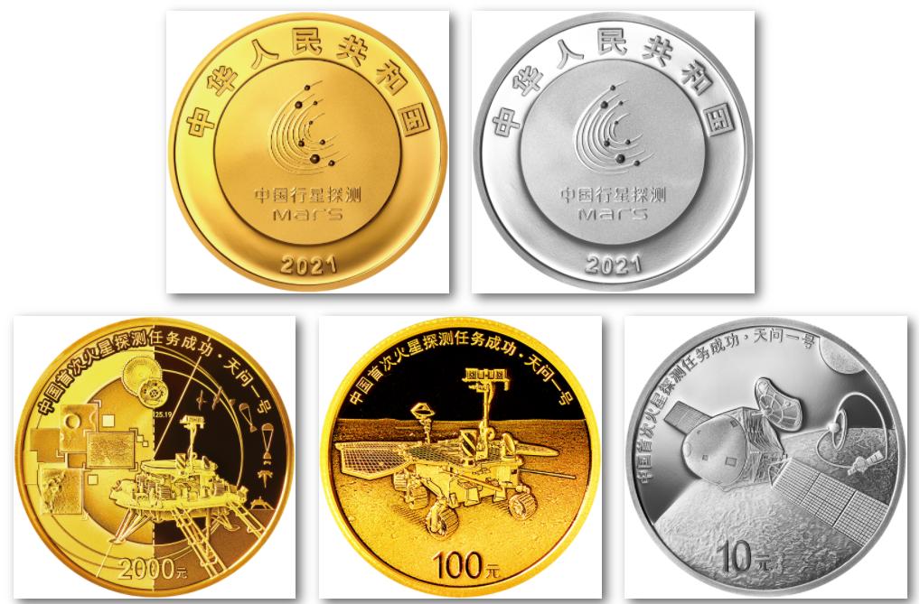 火星探测成功纪念币