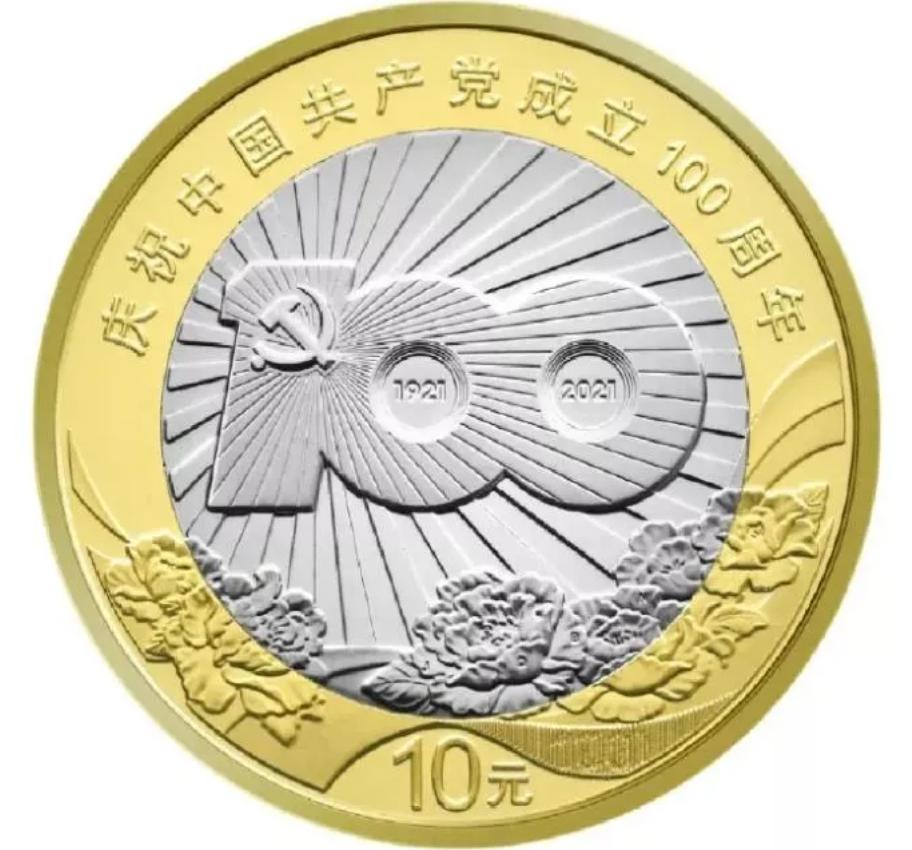 建党100周年纪念币
