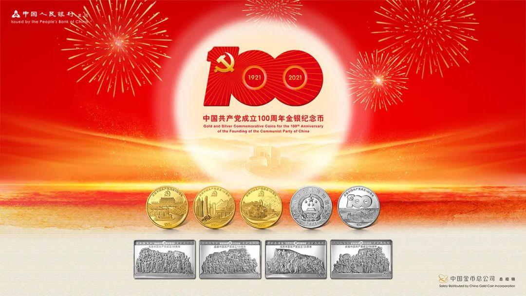 建党百年纪念币