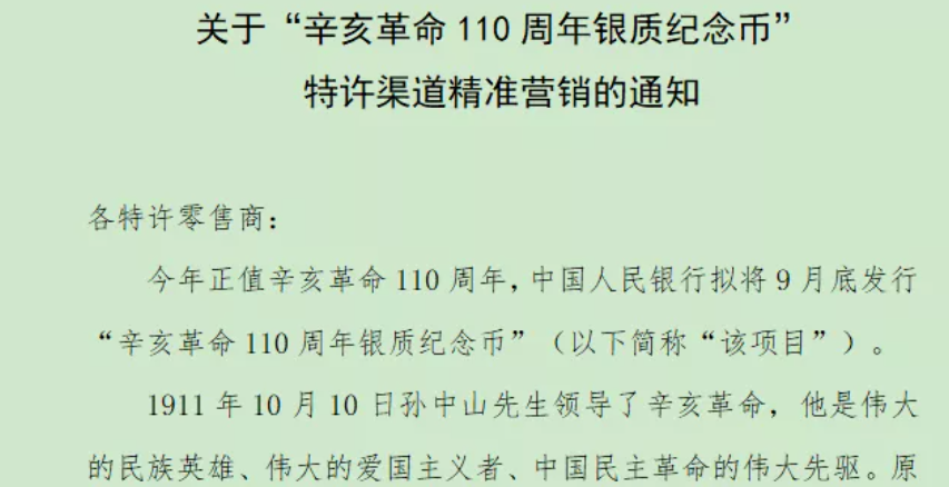 辛亥革命110周年银币