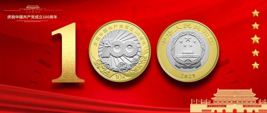 建党纪念币