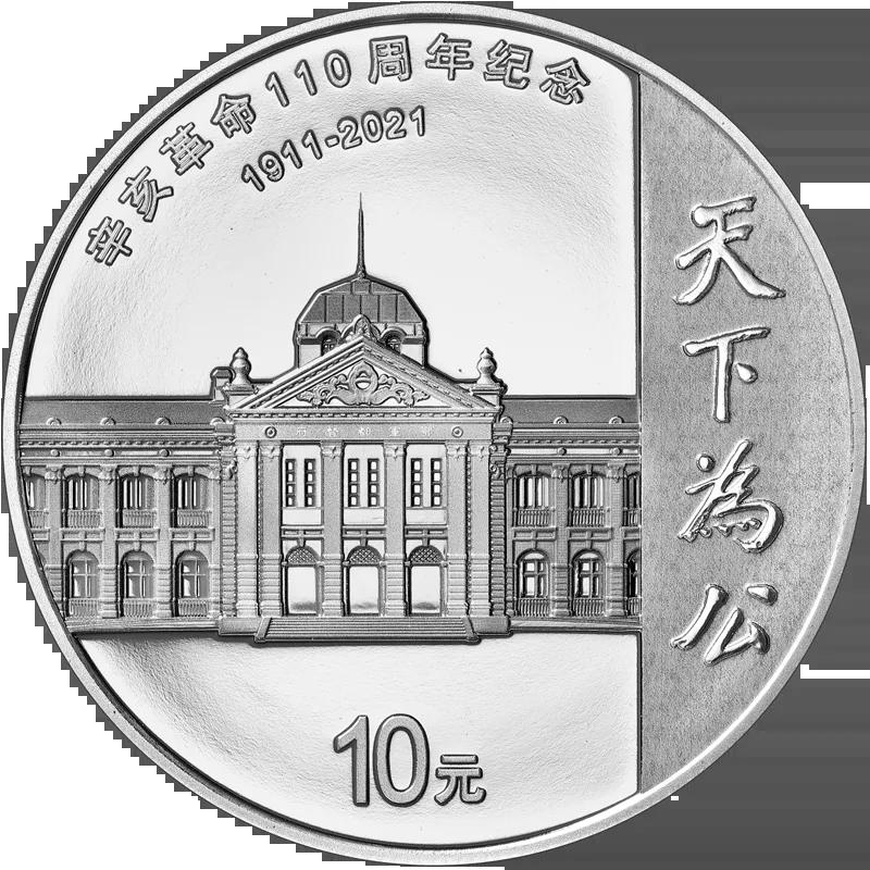 辛亥革命110周年30克银币