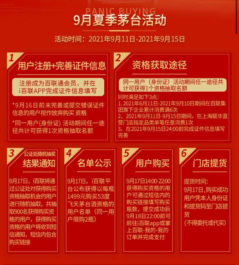 上海百联中秋节飞天茅台活动