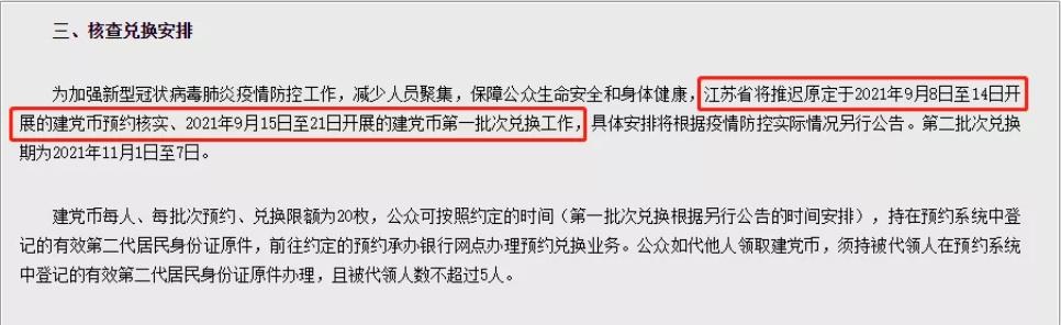 中国人民银行南京分行公告