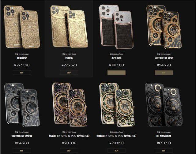 iPhone13Pro Max黄金版