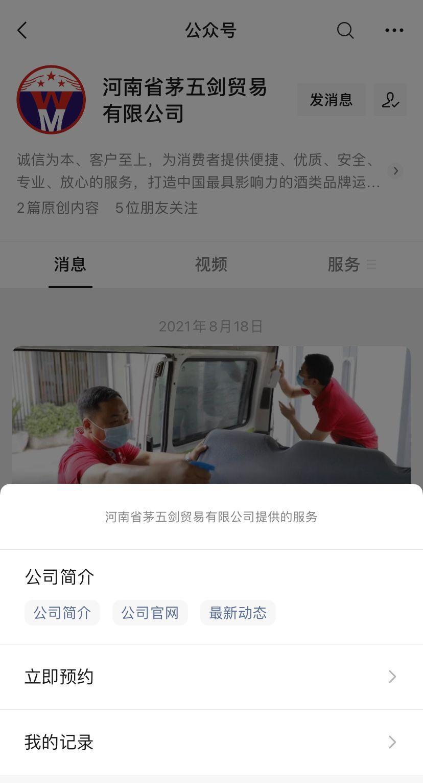 河南省茅五剑贸易有限公司
