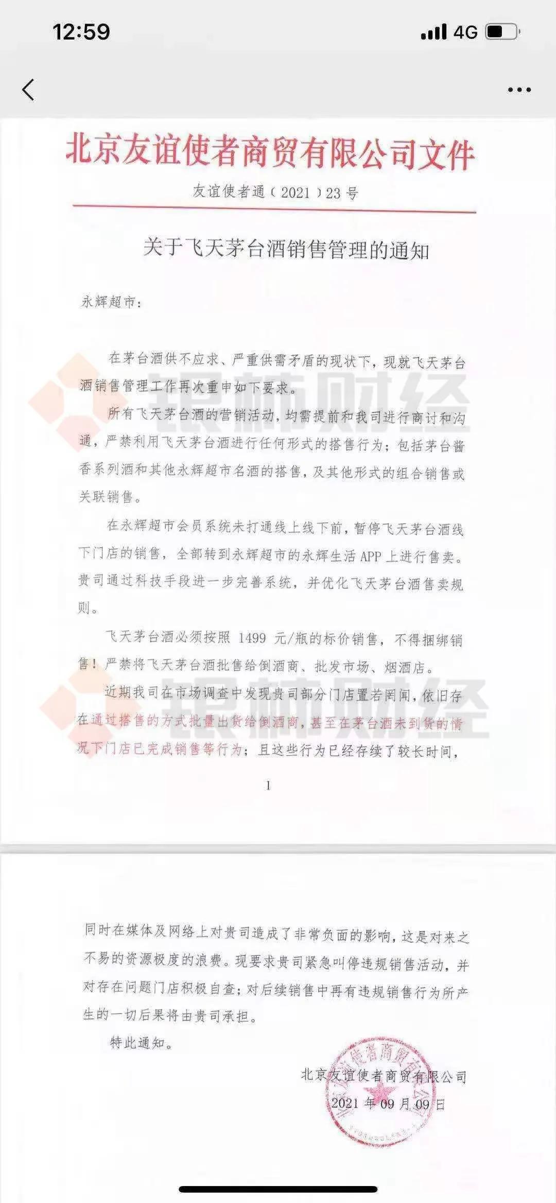 永辉超市遭茅台子公司书面警告