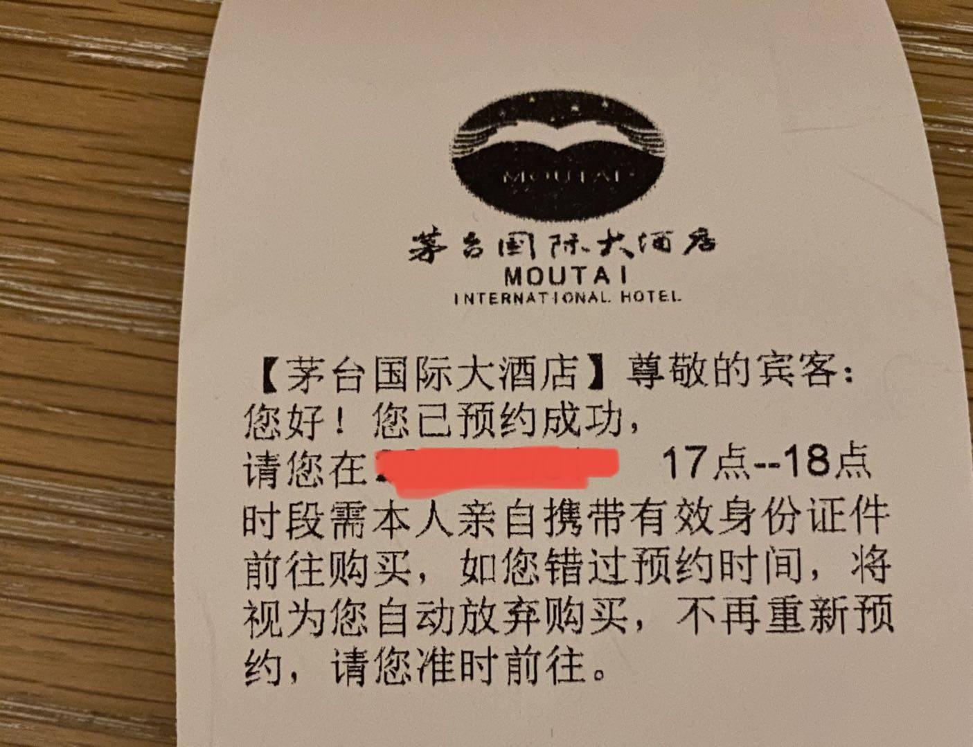 茅台酒店取消茅台活动