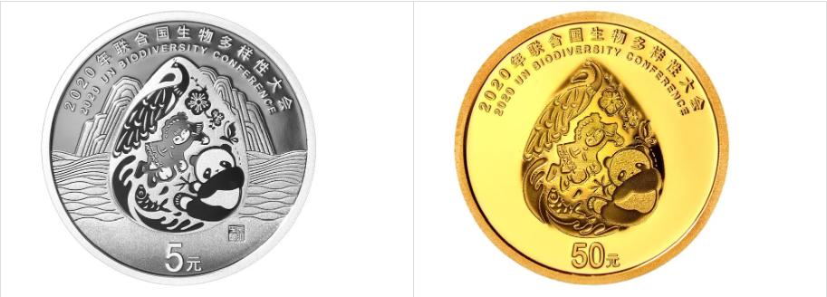 生物多样性大会金银纪念币