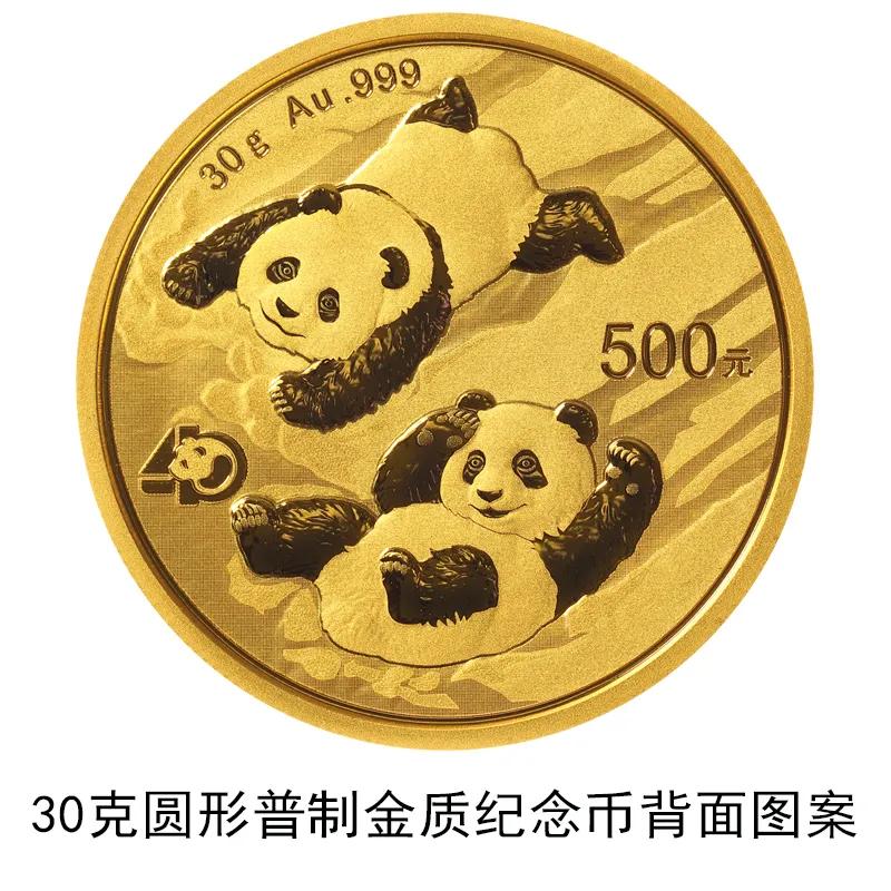 2022版熊猫贵金属纪念币